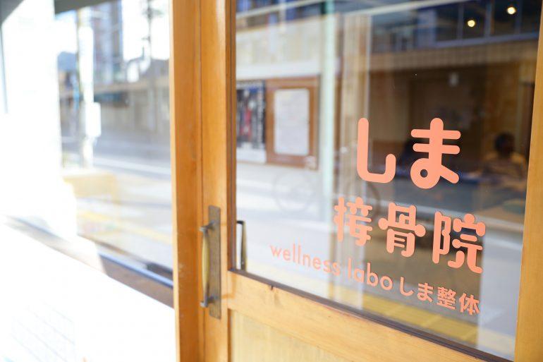 外観|静岡市葵区のしま接骨院